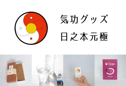 日之本元極通販サイト