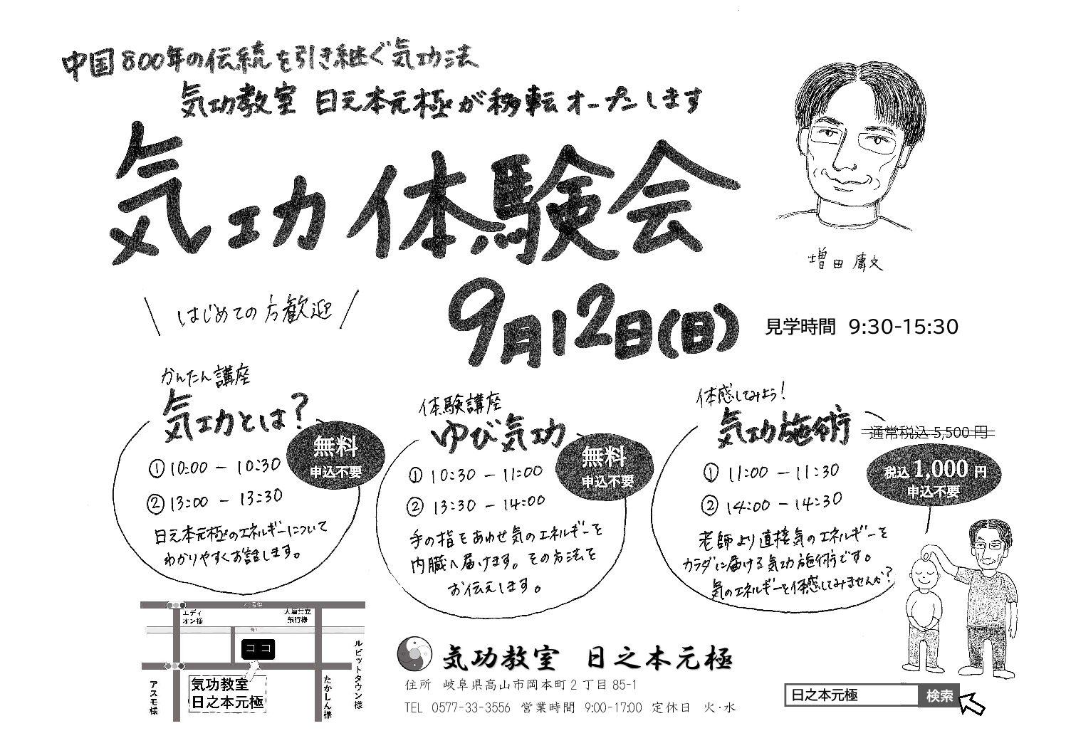 9/12(日)気功体験会